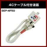 【メール便無料】 ケーブル付 アンテナ分波器 4Cケーブル #SEP-4F50 【F型接栓タイプ】 デジタル放送対応 室内用 分波器 地上 BS CS 対応 【S】