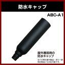 【メール便可】防水キャップ【1個単品】 ABC-01 屋外用機器 分配器・保安器等 のスペアパーツに!