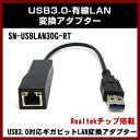 【メール便可】USB3.0 対応 有線LAN 変換アダプター SN-USBLAN30G-RT 10 / 100M / 1000M 1000BASE-T Gigabit giga Realtek RT-8153 チップ使用【S】