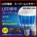 【店内全品ポイント2倍】 ROOMMATE LED電球 スー...