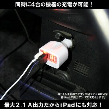 4�ݡ���USB�������㡼���㡼��12V���ѡ�2100mA����DT-CAR4USBiPadiPhone�б�2,1A����PSE����