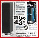 タワースピーカー 2Way電源(AC電源&充電式)入力 Bluetooth & 3.5mmステレオミニプラグ Bluetooth対応 HAC7523 ハック【S】