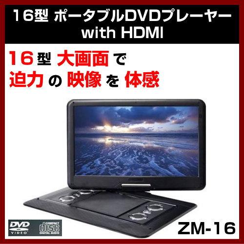 【全品ポイント2倍】大画面 16インチ ポータブルDVDプレーヤー with HDMI 【ZM-16】3電源(AC DC バッテリー)対応 DVD プレーヤー ポータブル