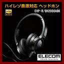 【ELECOM】 密閉型ヘッドホン EHP-F/OH2000ABK ハイレゾ音源対応 LCPフィルム振動板タイプ 【S】