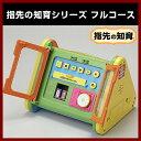 【People】知育玩具 指先の知育シリーズ フルコース ピープル【S】