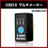 車両診断ツール Bluetooth ワイヤレス KATSUNOKI OBD2 マルチメーター【M-OBD-V01】日本語版専用アプリ付属