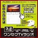 【送料無料】 3.2型液晶ディスプレイ ワンセグTV搭載ラジ...