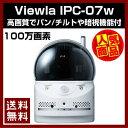 防犯カメラ【ソリッドカメラ】Viewla IPC-07w 高...