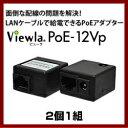 【送料無料】【ソリッド】 Viewla PoE給電アダプタ PoE-12Vp ソリッドカメラ PoE給電 POE SoridCamera LAN LAN給電 防犯カメラ 電源供給 IPC IPC-07W IPC-06HD【S】