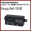 【定形外無料】【ソリッド】 Viewla PoE給電アダプタ PoE-12VII ソリッドカメラ PoE給電 POE SoridCamera LAN LAN給電 防犯カメラ 電源供給