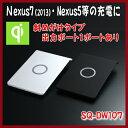 【メール便無料】Qi 充電器 SQ-DW107 【斜めタイプ】長方形 非接触 充電台 【nexus7(2013)動作確認品】 無接点充電 おくだけ充電 ネクサス 無接点 対応 ワイヤレス シィー チー ポイント消化 Nexus7 (2013) Nexus6 Nexus5 Nexus4 対応【S】