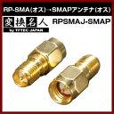 【店内全品ポイント2倍】【メール便可】【変換名人】 RPSMAJ-SMAP RP-SMA(オス) → SMAアンテナ(オス)【変換アダプタ】