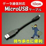 【メール便無料】Micro USBケーブル DP-MICRO01 データ通信可能 【10cm】 USB2.0 対応 Groovy ポイント消化 マイクロUSB【S】