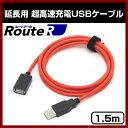 【メール便無料】【RouteR】RC-UHCE15R 急速充電USBケーブル 【赤 延長 1.5m】 2.4A スマートフォン タブレット 超高速充電 microUSB ケーブル 2A 2.4A 太い 柔らかい 扱いやすい 150cm マイクロ USBケーブル USB2.0 充電ケーブル スマホ 【ルートアール】