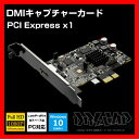 【ドリキャプ エクスカバリー】DC-HC3PLUS HDMIキャプチャー カード PCI-E接続 PS4、XboxOne、WiiU 等 対応 DRICAP EXCALIBUR TIMELY タイムリー ドリキャプ 【S】