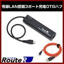 【メール便可】 OTG HUB OTG-R03【RUH-OTGU3E+C】 有線LAN 搭載 3ポート 充電OTGハブ + 急速充電 microUSBケーブル 1m 付き 【ルートアール】 【RouteR】