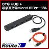 【メール便可】【RouteR】OTG-R02【RUH-OTGHO27+C】 OTGハブ + 超急速充電 microUSBケーブル 1m 付き OTG 急速充電ケーブル 【ルートアール】【02P03Dec16】