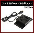 【メール便可】 USB駆動のスマホ用ポータブル冷却ファン POKEFAN タブレット 小型PC ゲーム機 ポケモン GO