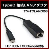 【メール便無料】 TypeC接続のLANアダプタ 高速モデル 【TM-TCLAN30G】 10/100/1000mbps対応 スマホ PC Type C 【Timely】