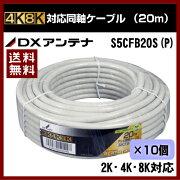 4K8K 対応 【5C】 同軸ケーブル 20m S5CFB20S(P) S-5C-FB DXアンテナ【S】 10個セット