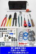 【店内全品ポイント5倍】プロサポート PSC-00104 【第二種電気工事士】 工具(PS-24)・器具・ケーブル (3回)3点セット(30年版)