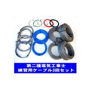 プロサポート PSC-00126 【第二種電気工事士】 技能試験練習用ケーブルセット3回用(31年版)