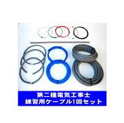 プロサポート PSC-00128 【第二種電気工事士】 技能試験練習用ケーブルセット1回用(31年版)
