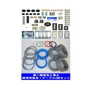 プロサポート PSC-00129 【第二種電気工事士】 技能試験練習用器具+ケーブル3回用セット(31年版)