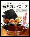 【もつ鍋】特製スープ900ml