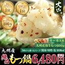 もつ鍋セット(4〜6人前)大阪 難波エリア 有名食べログサイト堂々1位獲得! 博多もつ