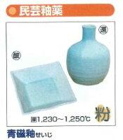(KC)【在庫限り!】新日本造形青磁釉粉末20kg256-121