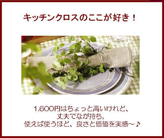 【ネコポス対応】【COUCKE】キッチンクロス...の紹介画像3