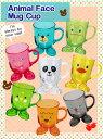 アニマルフェイスマグカップ 全8種プラスチック食器/キッチン雑貨/通園/通学割れない/キャラクター