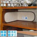 《除湿》下駄箱用マット6枚セット消臭 除湿下駄箱コーナー湿気 臭い カビ ダニ対策