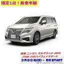 【楽天スーパーSALE 新車半額】※車両価格の他に登録費用が¥220.000かかります※月割り自動車税、陸送納車費用は別途かかります