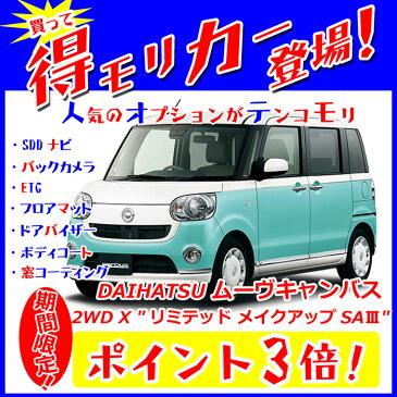 ◇【得モリカー!】【ポイント3倍!】《新車 ダイハツ ムーヴキャンバス 2WD 660 X