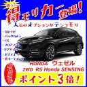 ◇【得モリカー!】【ポイント3倍!】《新車 ホンダ ヴェゼル ガソリン車 2WD 1500 RS Honda SENSING 》☆こちらの新車にはSDDナビ・バックカメラ・ETC・フロアマット・ドアバイザー・ボディコーティング・窓ガラスコーティングが標準装備されてます!