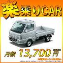 ☆月額13,700円 楽乗りCAR 新車 スズキ キャリィト...