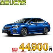 ☆月額 44,900円 楽乗りCAR 新車 スバル WRX STI AWD 2000 STI 6MT