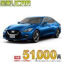 ☆月額 51,000円 楽乗りCAR 新車 ニッサン スカイライン 2WD 3000 GT Type P TURBO