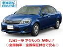 《新車 トヨタ カローラアクシオ 2WD 1300X Gエディション CVT 総額コミコミ価格が安い
