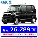 【残価設定型クレジット】《新車 ホンダ NBOX+ 2WD 660 G ターボ Lパッケージ 》