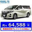 【残価設定型クレジット】《新車 トヨタ アルファード 4WD 2500 S 8人乗り 》
