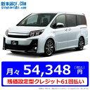 【残価設定型クレジット】《新車 トヨタ ノア 2000 2WD Si G's 》