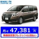 【残価設定型クレジット】《新車 トヨタ ノア 2000 4WD X 7人乗り 》