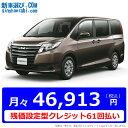 【残価設定型クレジット】《新車 トヨタ ノア 2000 4WD X 8人乗り 》