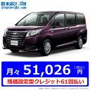 【残価設定型クレジット】《新車 トヨタ ノア 1800 2WD HYBRID X 7人乗り 》