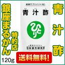 まるかん 青汁酢 約480粒(120g) 銀座まるかん 斎藤一人さん