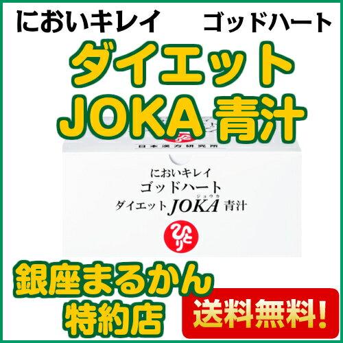 ちょっとしたものプレゼント中! 銀座まるかん joka青汁 ダイエット JOKA青汁 93包 斎藤一人 ひとりさん