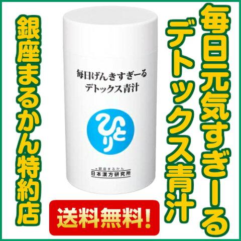 毎日げんきすぎーる デトックス青汁 銀座まるかん 斎藤 一人 ひとりさん 日本漢方研究所 送料無料